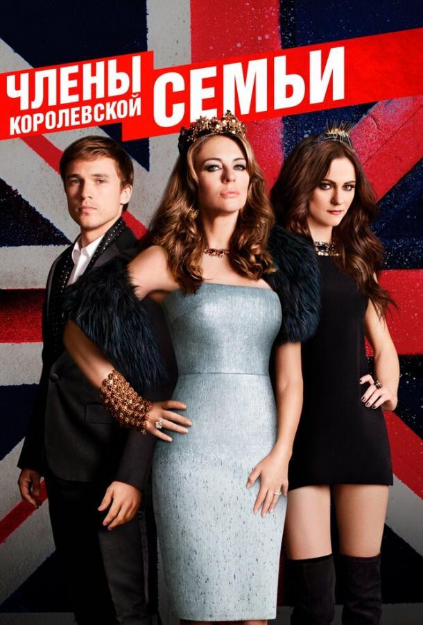Члены королевской семьи / The Royals (2015)