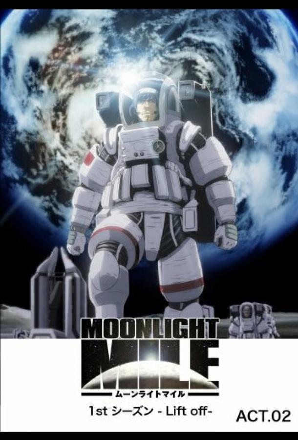Лунная миля [ТВ-1]
