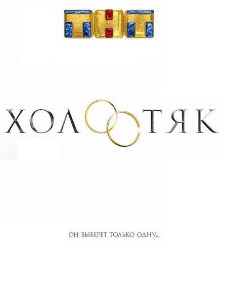 Холостяк - ТНТ Россия 2013 смотреть онлайн 8 сезон все серии подряд в хорошем качестве
