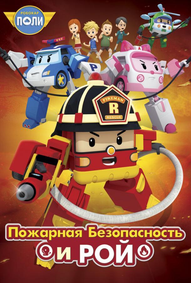 Робокар Поли: Рой и пожарная безопасность (2018)