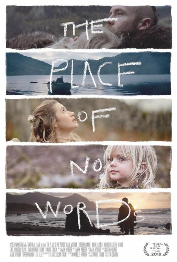 Место, где не нужно слов / The Place of No Words (2019)
