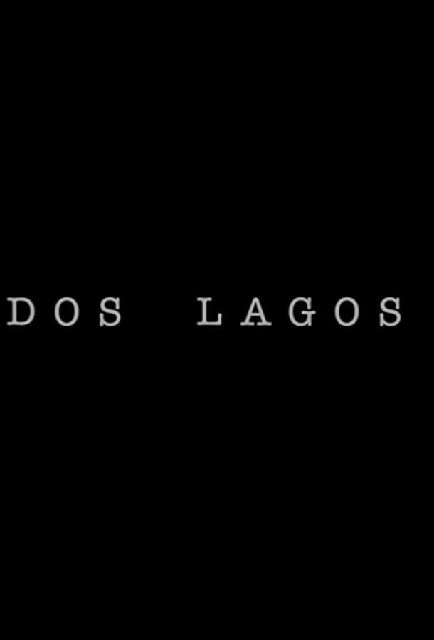Сериал Два озера / Dos Lagos (2017) смотреть онлайн 1 сезон