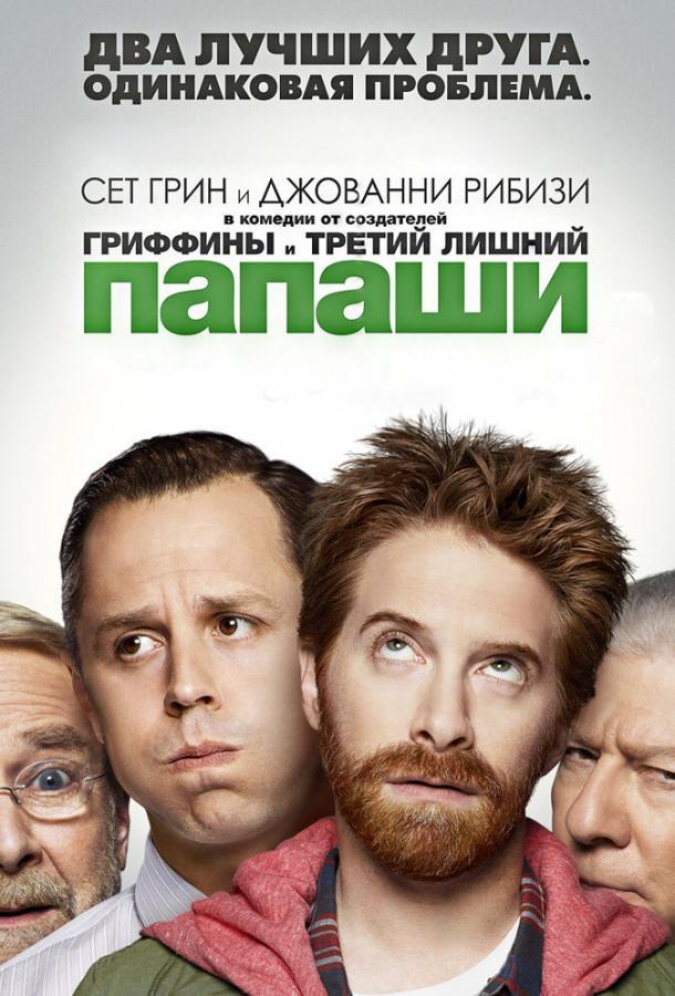 Папаши 2013 смотреть онлайн 1 сезон все серии подряд в хорошем качестве