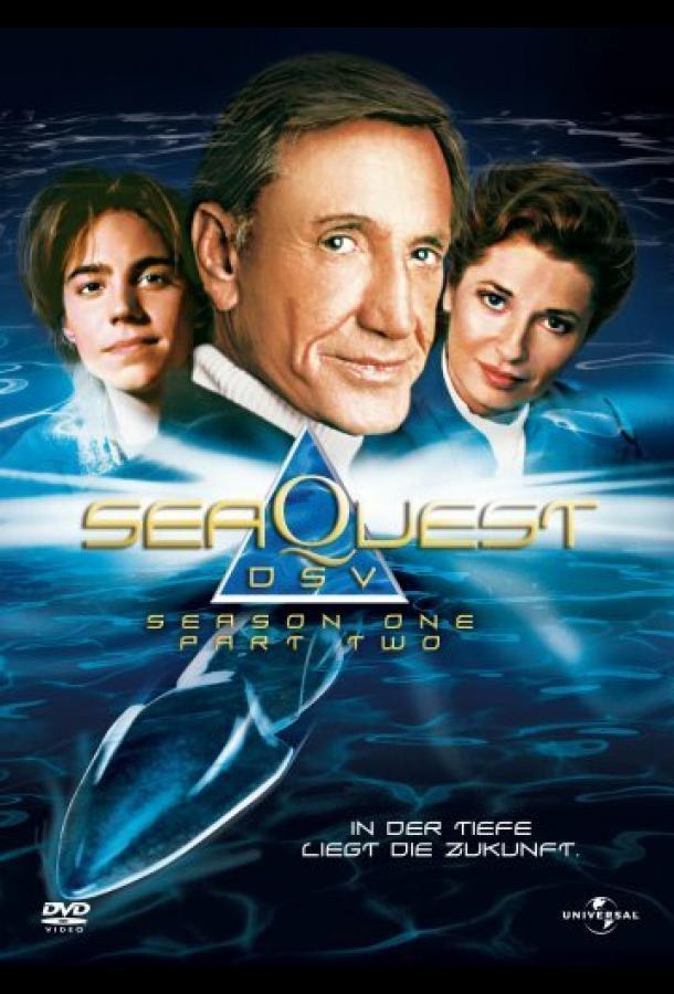 Подводная Одиссея / Seaquest DSV (1993)