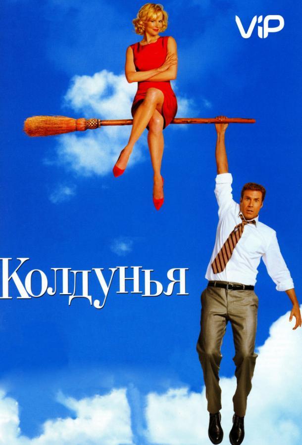 Колдунья / Bewitched (2005)
