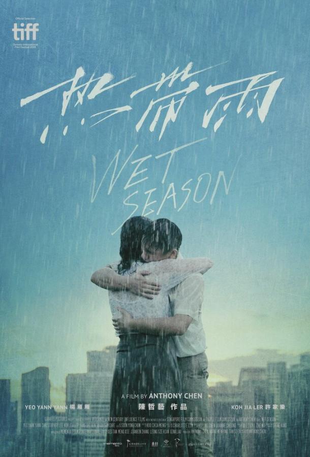 Сезон дождей / Re dai yu (2019)