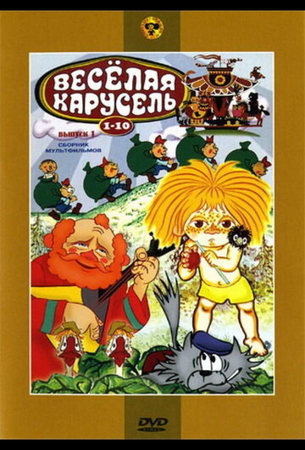 Веселая карусель № 6 1974 смотреть онлайн  все серии подряд в хорошем качестве