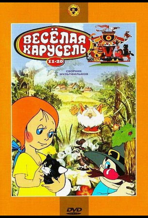 Веселая карусель № 13 1983 смотреть онлайн  все серии подряд в хорошем качестве