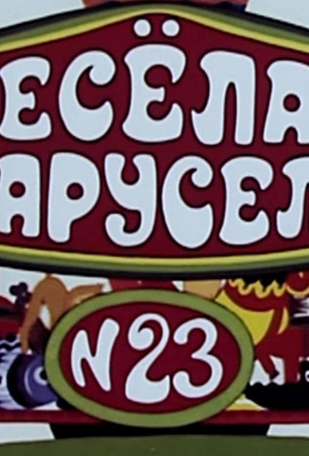 Весёлая карусель № 23 1991 смотреть онлайн  все серии подряд в хорошем качестве