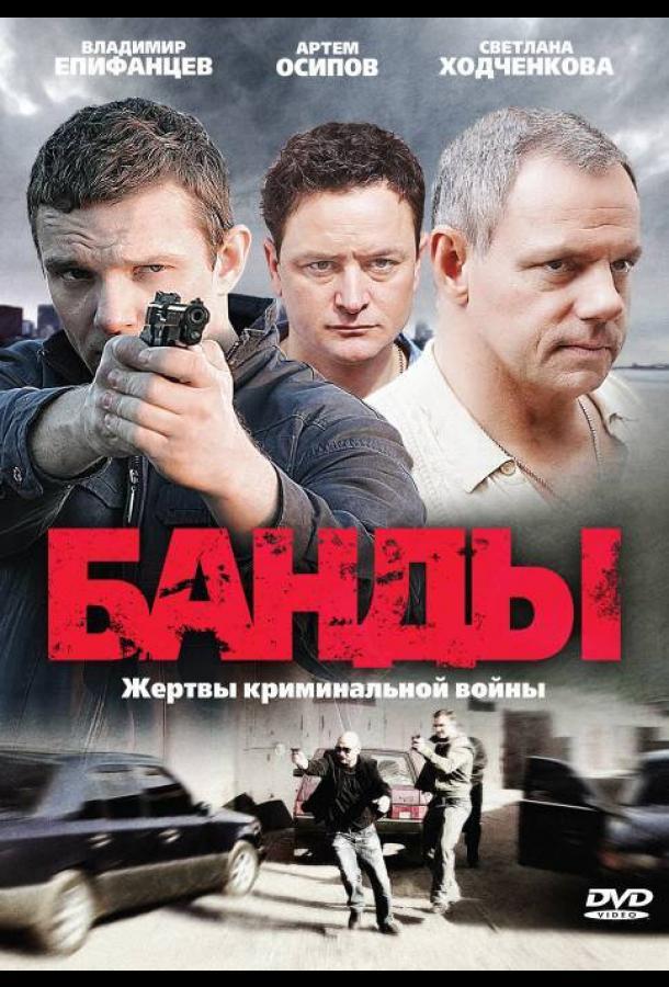 Банды (2010)