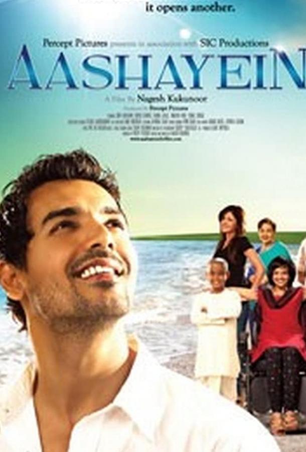 С надеждой на лучшее / Aashayein (2010)