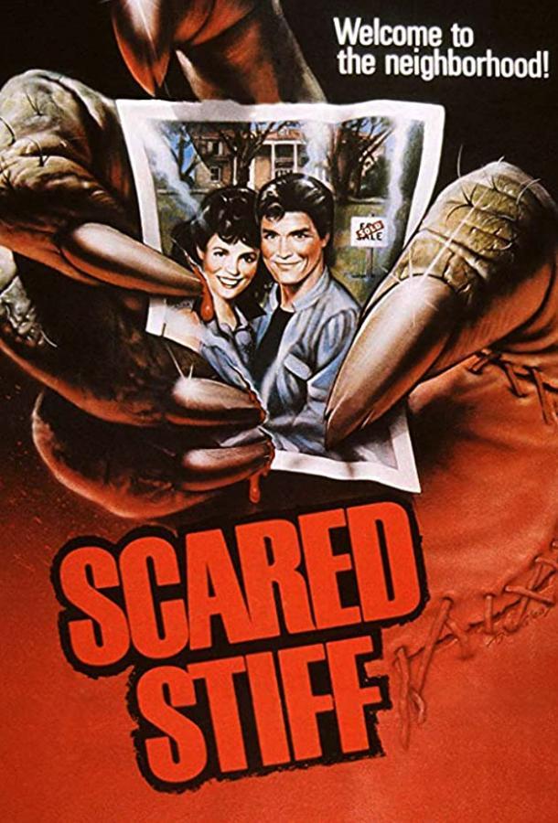 Страшный покойник / Scared Stiff (1987)