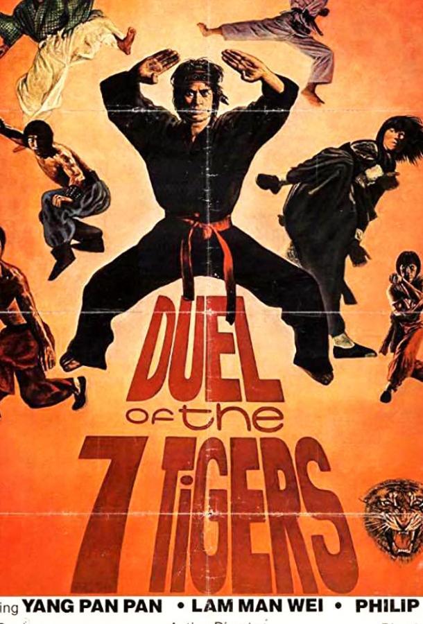 Дуэль семи тигров смотреть онлайн