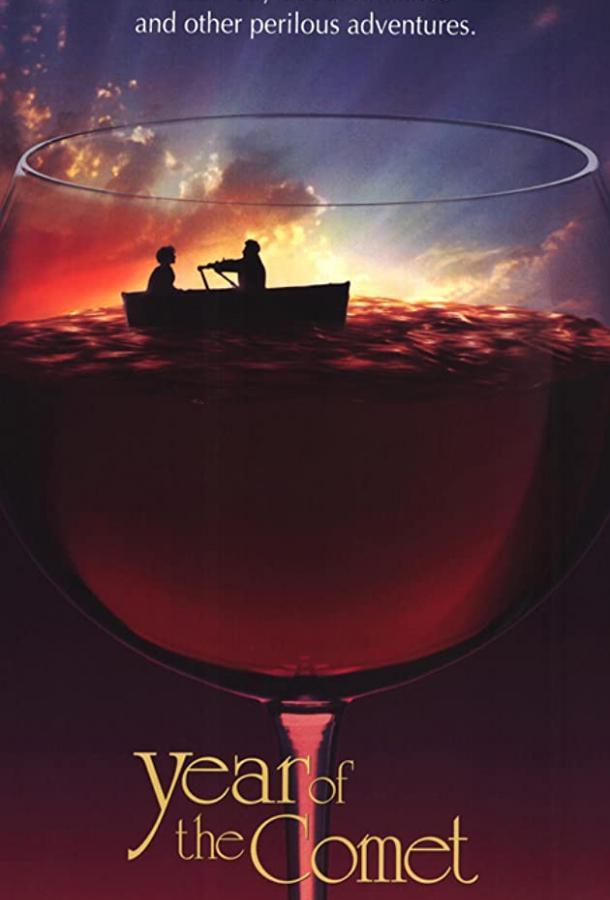 Год кометы / Year of the Comet (1992)
