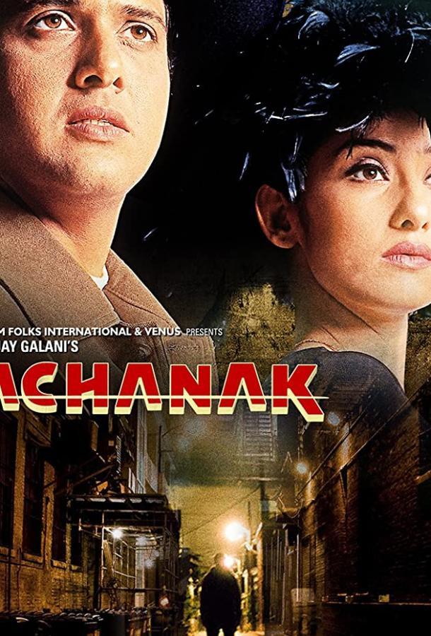 Неожиданность / Achanak (1998)
