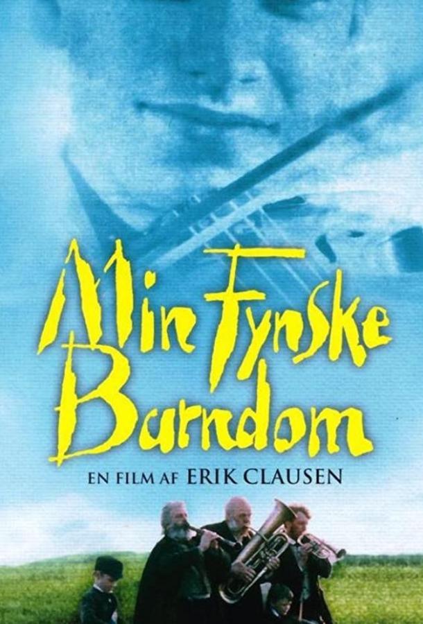 Симфония моего детства / Min fynske barndom (1994)