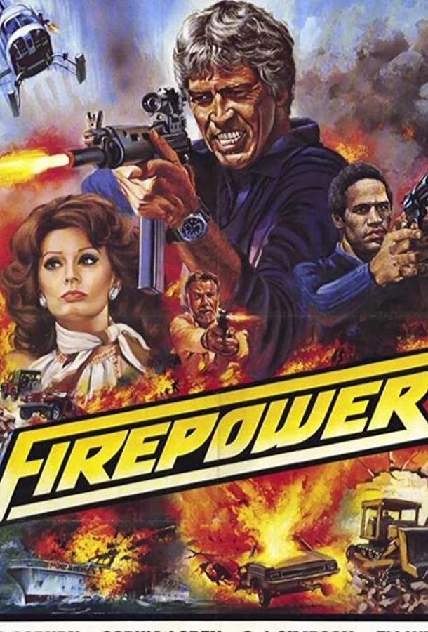 Огневая мощь / Firepower (1979)