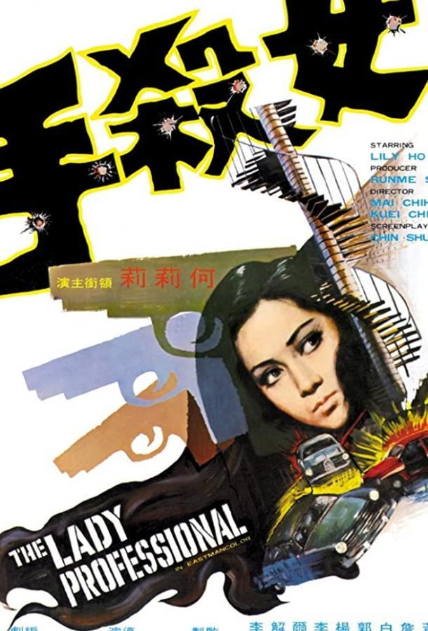 Леди-профессионал / Nu sha shou (1971)