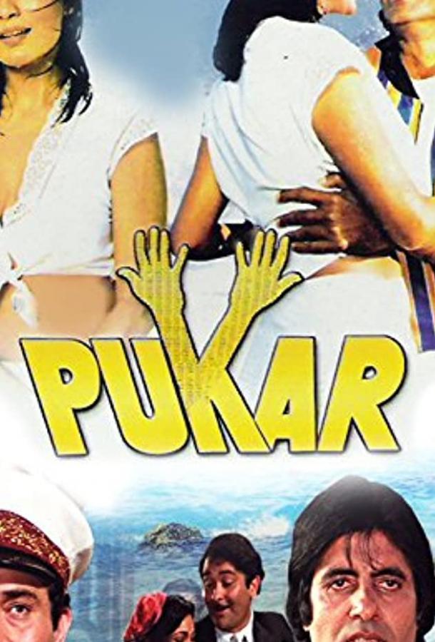 Зов свободы / Pukar (1983)