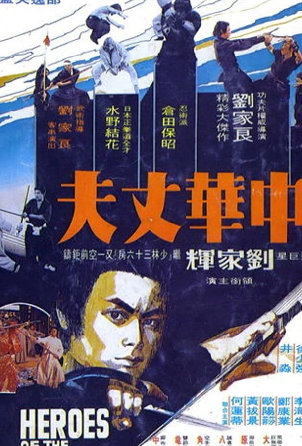 Шаолинь вызывает ниндзя (1978)