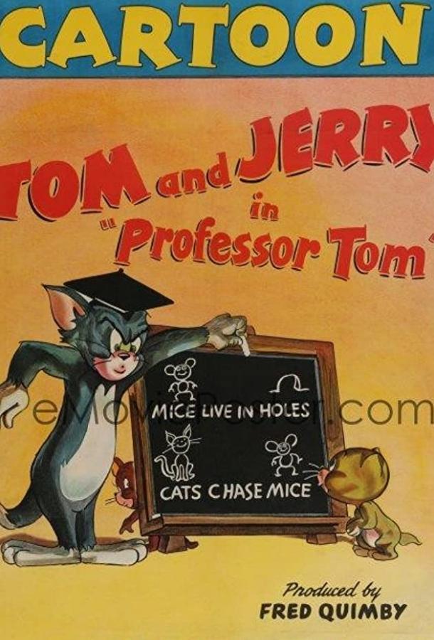 Том-учитель