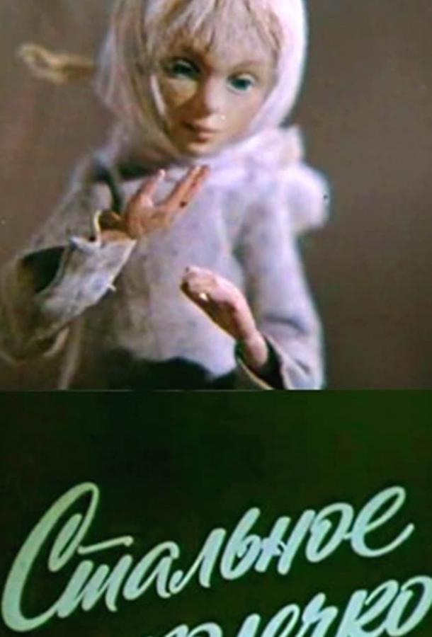 Стальное колечко (ТВ) (1979)