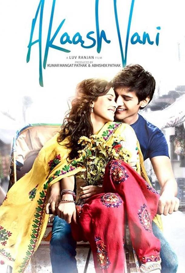 Акаш и Вани / Akaash Vani (2013)