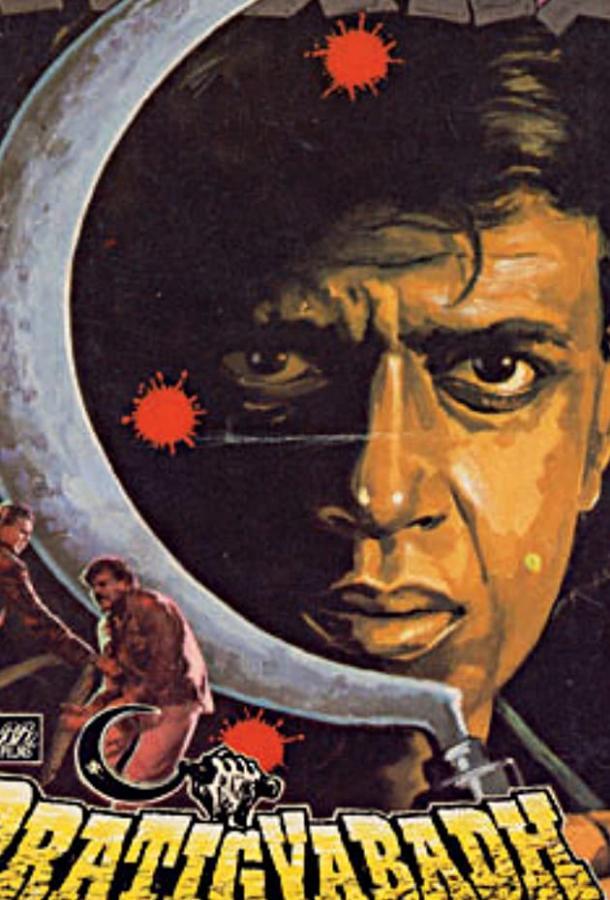 Обещание / Pratigyabadh (1991)
