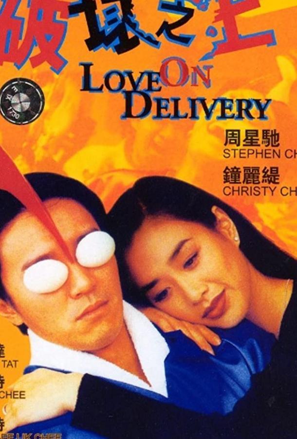 Доставка любви / Poh wai ji wong (1994)