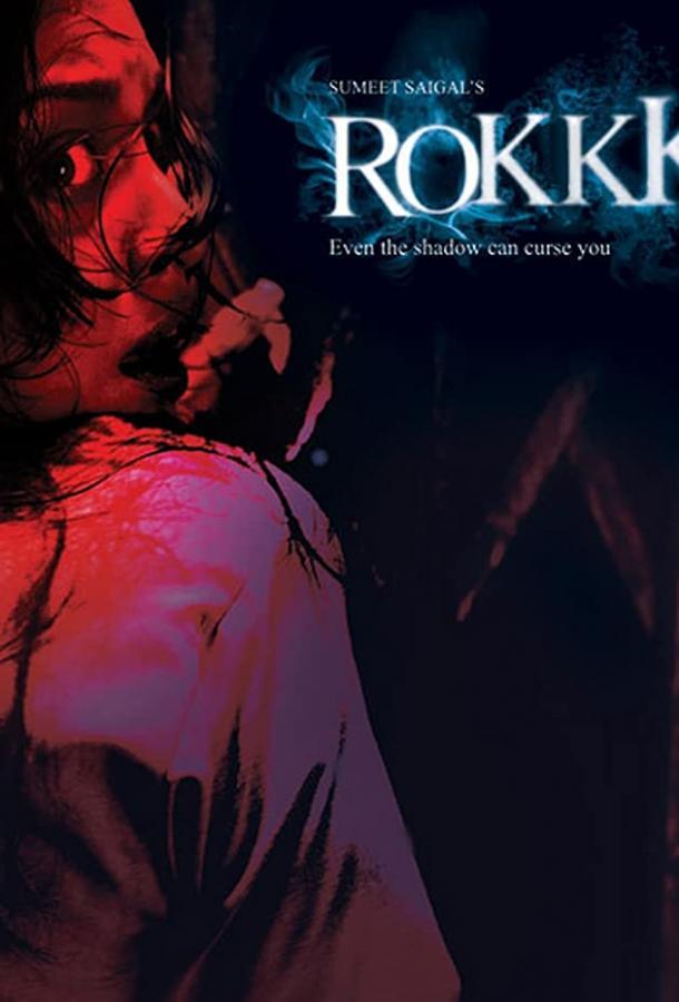 Роковая тень / Rokkk (2010)