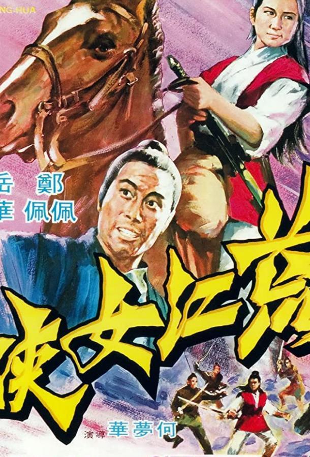 Девушка из стали / Huang jiang nu xia (1969)