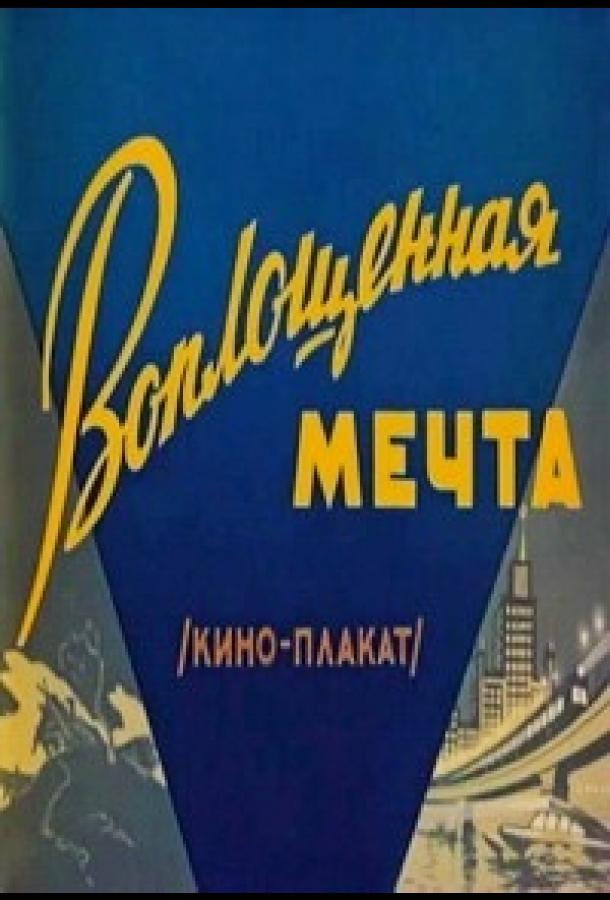 Воплощенная мечта (1957)