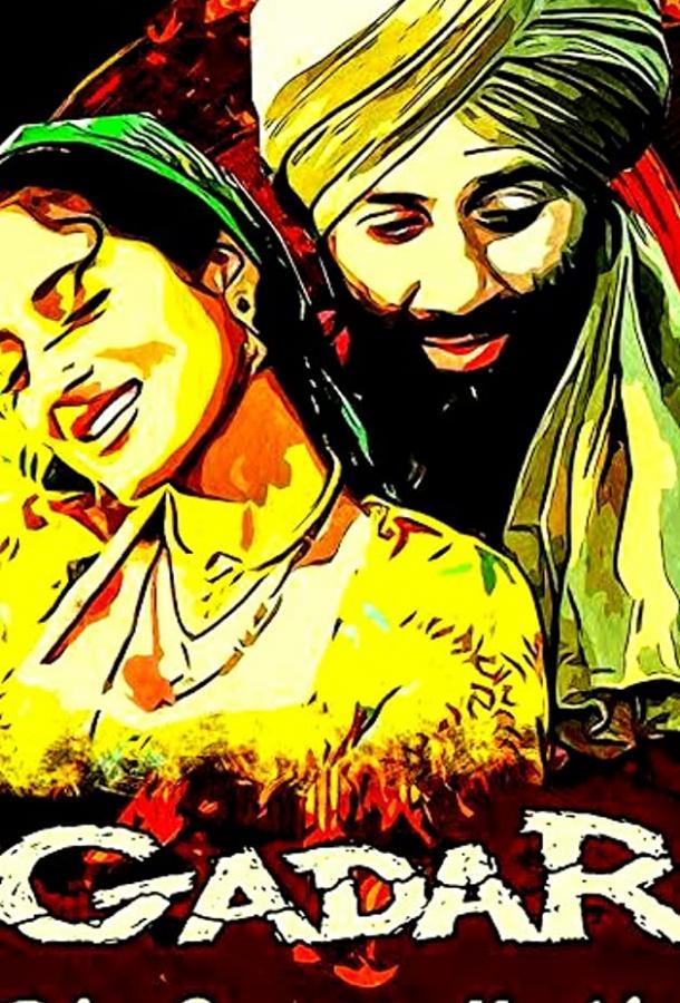 Беглецы / Gadar: Ek Prem Katha (2001)