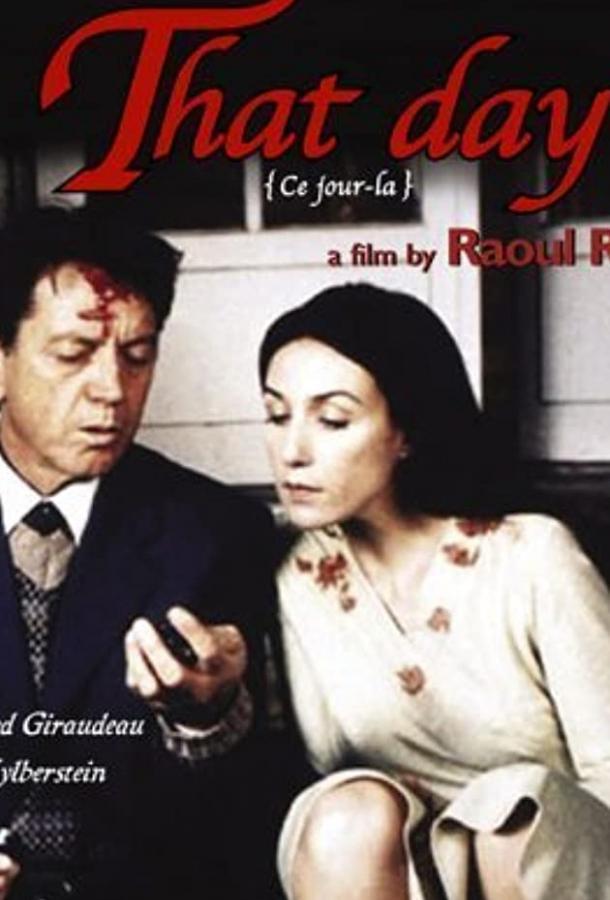 Тот день / Ce jour-là (2003)