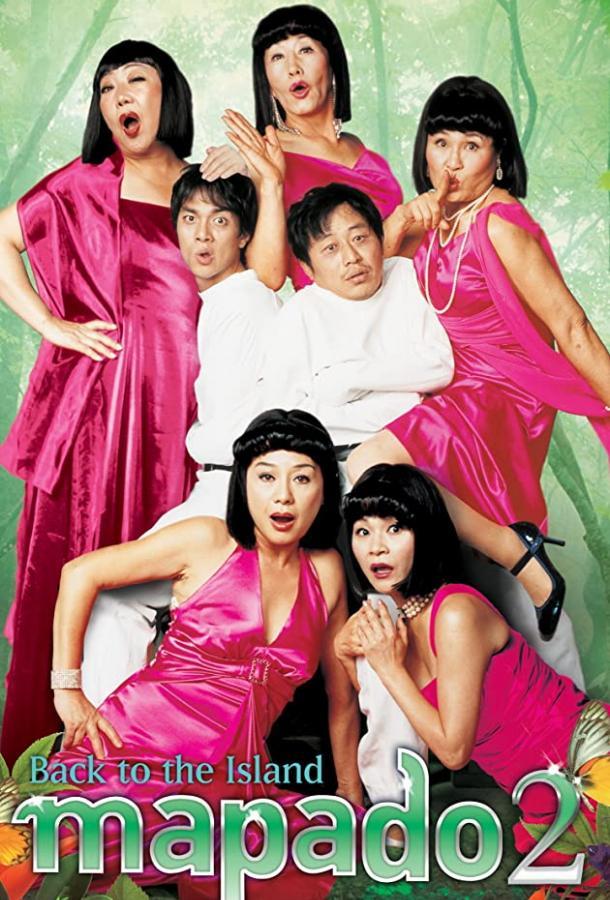 Мападо 2 (2007)
