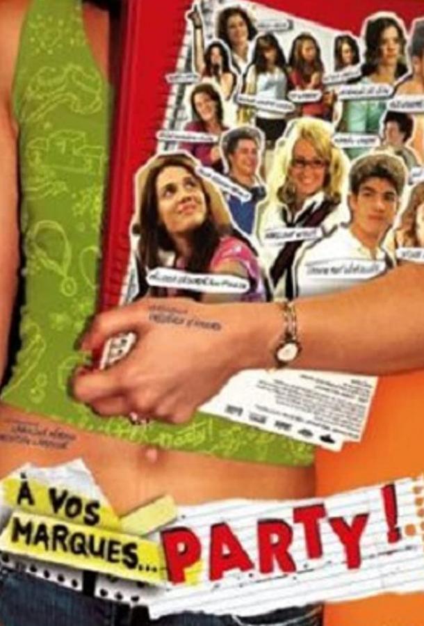 Решающий шаг / À vos marques, party! (2007)