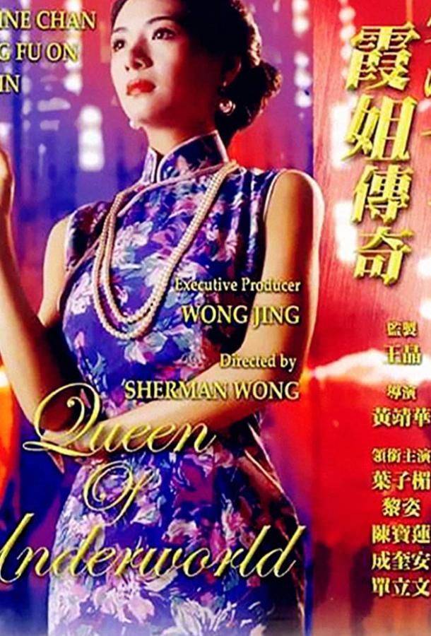Королева преступного мира / Ye sheng huo nu wang - Ba jie chuan qi (1991)