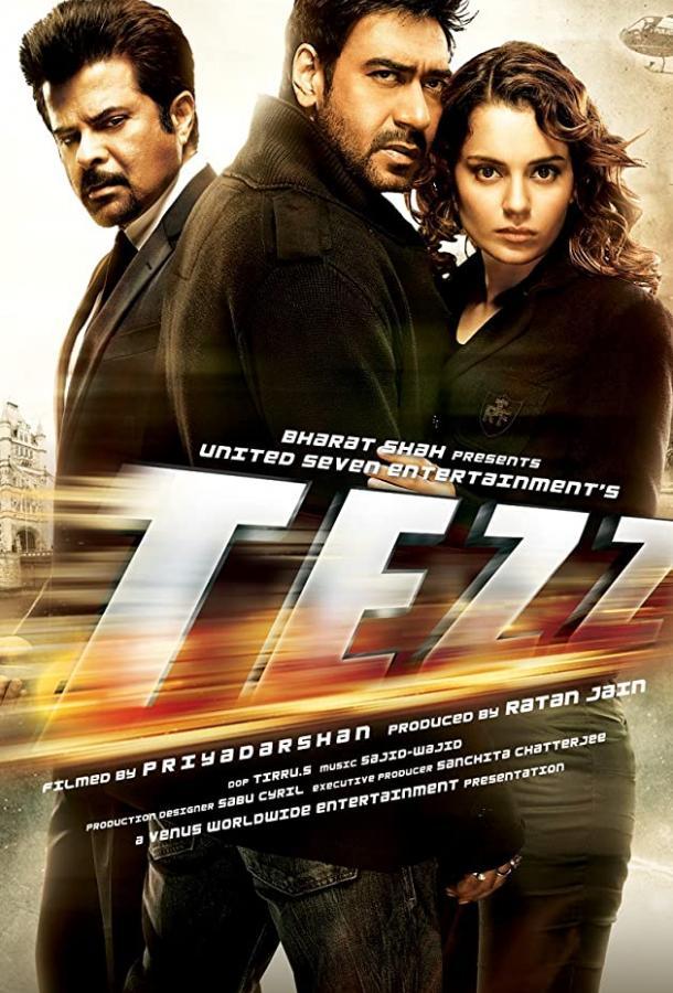 Неуправляемый / Tezz (2012)