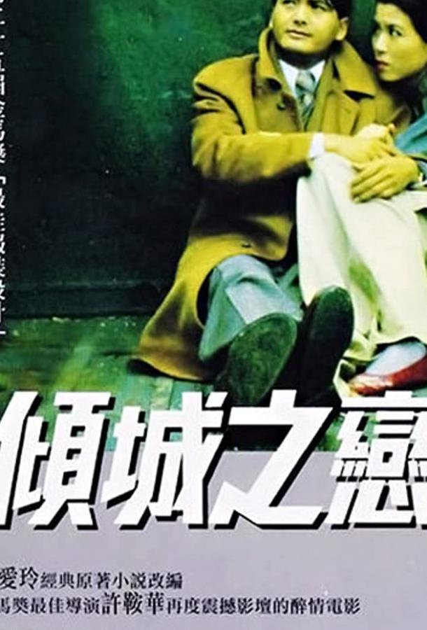 Любовь в падшем городе / Qing cheng zhi lian (1984)