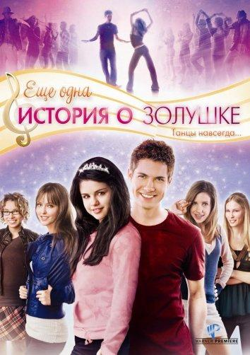 Еще одна история о Золушке / Another Cinderella Story (2008)
