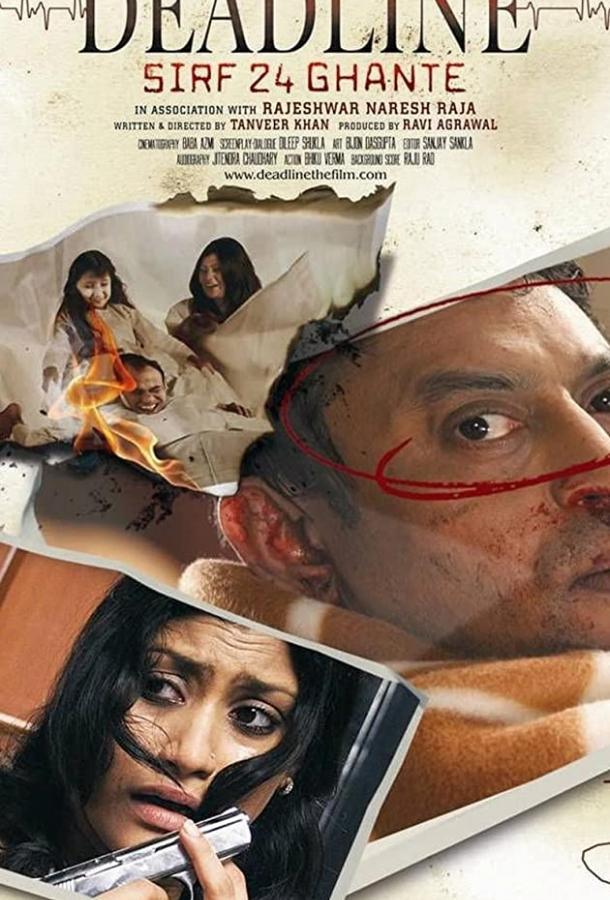 Похищенная / Deadline: Sirf 24 Ghante (2006)
