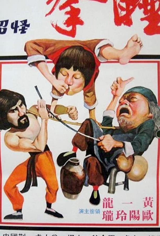 Спящий кулак / Shui quan guai zhao (1979)