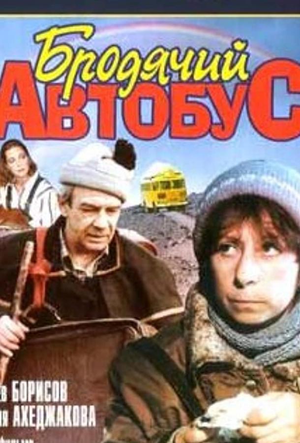 Бродячий автобус (1989)