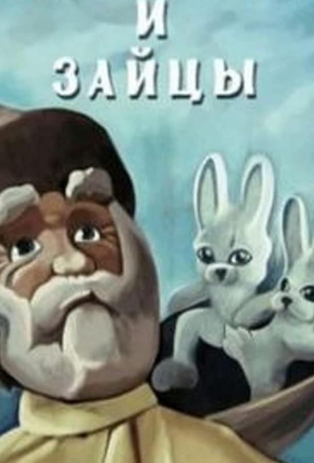 Дедушка Мазай и зайцы (ТВ)