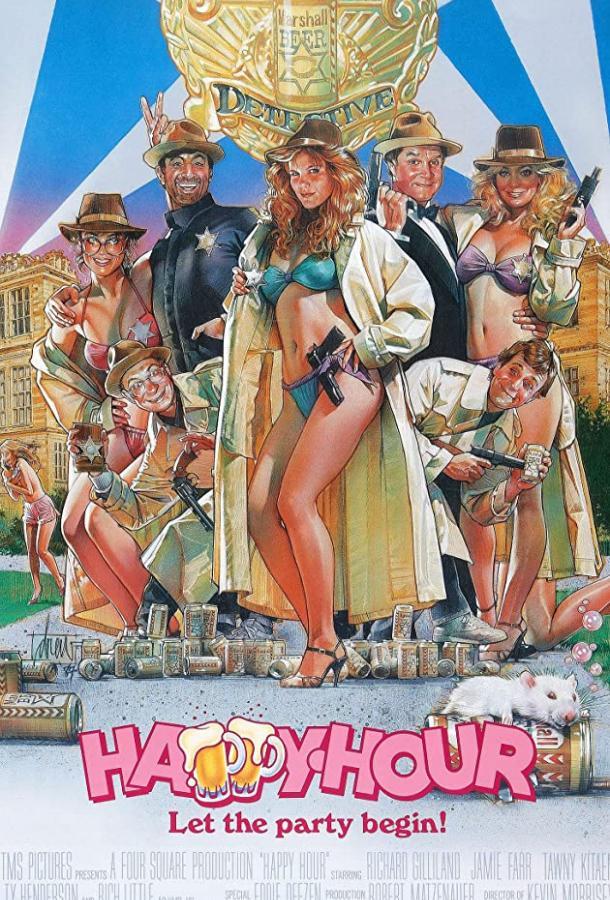 Час счастья / Happy Hour (1986)