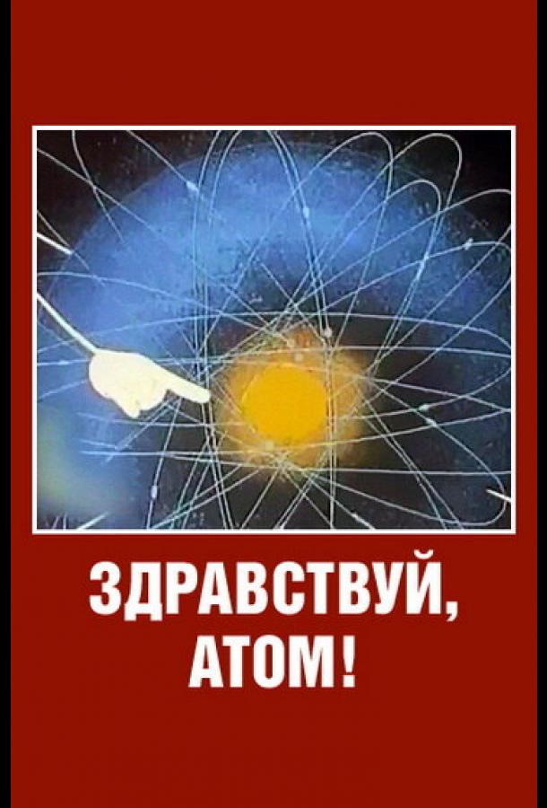 Здравствуй, атом!