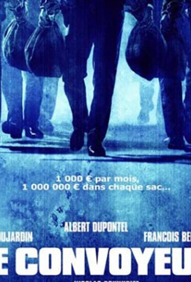 Инкассатор / Le convoyeur (2004)