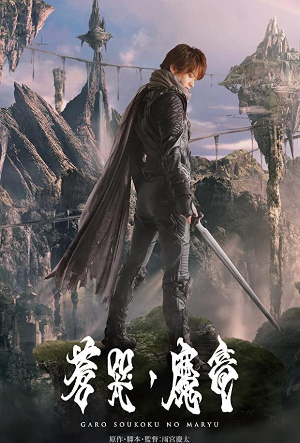 Гаро и плачущий дракон / Garo: Sôkoku no maryû (2012)