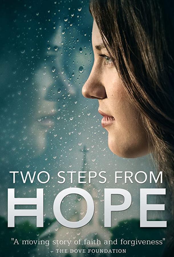 Два шага от надежды