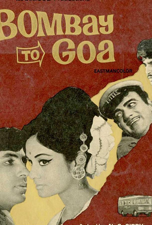 Из Бомбея в Гоа / Bombay to Goa (1972)